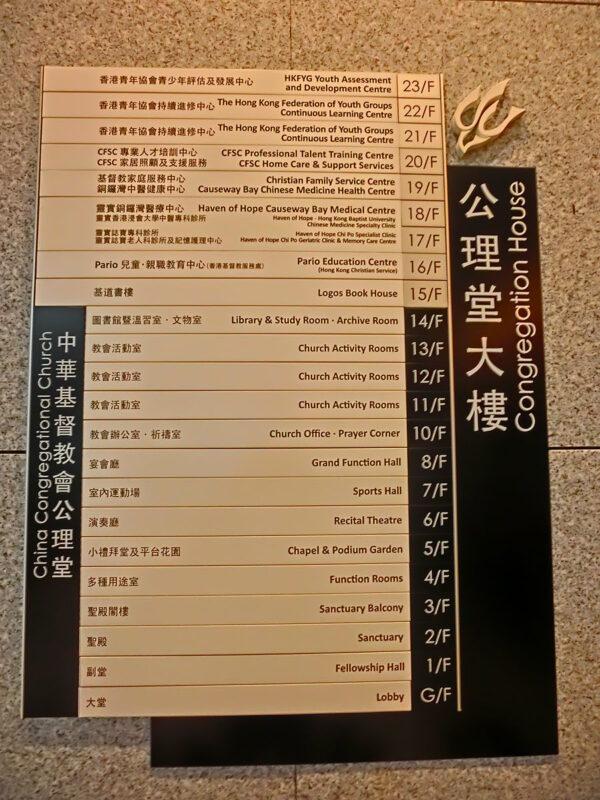 HK_CWB_中華基督教會公理堂_China_Congregational_Church_floor_directory_sign_Dec-2013_CCC
